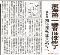 東海第二審査ほぼ終了規制委20年運転延長許可へ/東京新聞 - 瀬戸の風