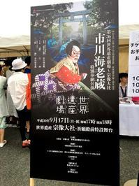 宗像大社市川海老蔵特別奉納公演 - SUGAR & BUTTER