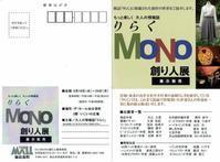 りらくMONO創り人展 - 家具工房モク・木の家具ギャラリー 『工房だより』