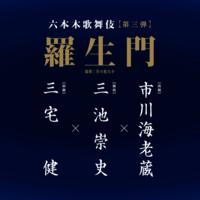 六本木歌舞伎 - 365歩のマーチ