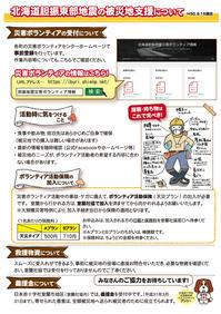 【胆振東部地震】災害ボランティアについてのお知らせ - 室蘭社協のブログ