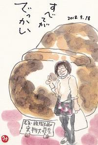 牛久漫遊 - きゅうママの絵手紙の小部屋