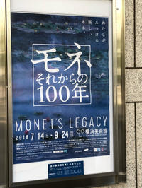 9月18日(火)/横浜のモネ展へ - Long Stayer