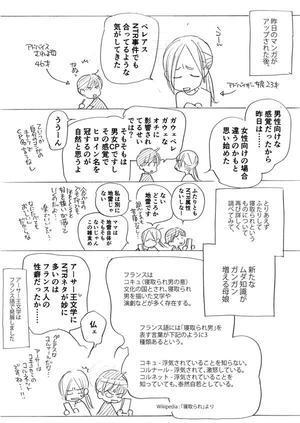 日本式NTRと仏式NTR - 山田南平Blog