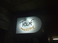 女性シェフ頑張る。 「フランス酒場Teuf(トゥフ)」 - ワイン好きの料理おたく 雑記帳