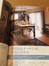 「住まいの設計」に自宅が掲載されました〜〜♪ - しあわせな家~Asako's WORK & LIFE