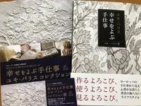 ユキ・パリス展と刺しゅう定例勉強会 - y-hygge