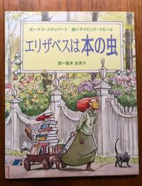 海辺の本棚『エリザベスは本の虫』 - 海の古書店