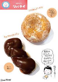 【千駄木】リバティのドーナツ2種【表面はカリッ、揚げ方上手】 - 溝呂木一美の仕事と趣味とドーナツ