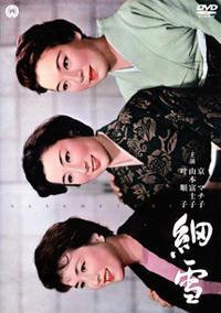 「細雪」The Makioka Sisters  (1959) - なかざわひでゆき の毎日が映画三昧