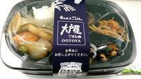 大戸屋『野菜黒酢とさばの炭火焼き弁当』 - My favorite things