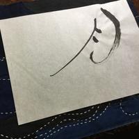 リフレッシュ - 「にゃん」の針しごと