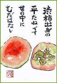 柿の仲間 - 蒼月の絵手紙 ex