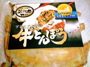 京都市? プレミアム近江牛餃子のとんぽう 包王? - 転勤日記