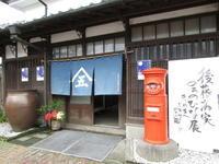 菊の節句 - 商家の風ブログ