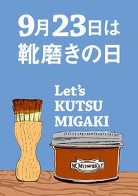 9月22・23日「靴磨きの日2018」は鹿児島ハンズ様にてイベントです - 西日本よかよか靴磨きブログ