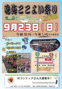 鳴海ここよい祭り2018 - 「三澤家は今・・・」