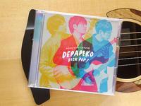 「DEPAPEK0(デパペコ)」に癒された~ - アコースティックな風