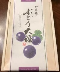 如水庵 「ぶどう大福」 - よく飲むオバチャン☆本日のメニュー
