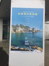 岩美現代美術展2018 - 裏LUZ