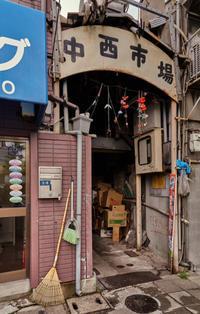 兵庫県神戸市中央区「中西市場」 - 風じゃ~