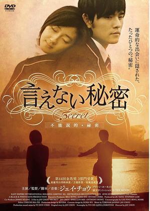 台湾映画『言えない秘密』 - Archiscape