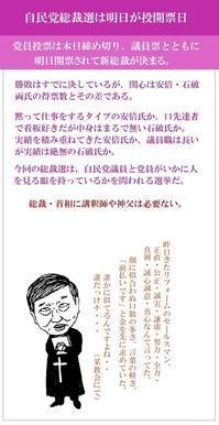 明日は自民党総裁選投開票日      東京カラス - 東京カラスの国会白昼夢