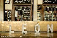 旅フォト:レオン~オスピタル・デ・オルビゴ/サンティアゴ巡礼フランス人の道9 - 映画を旅のいいわけに。