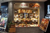 ■娘夫婦からお誕生日のご招待編【ランチは新宿サンマルク➡テルマー湯へと♪】 - 「料理と趣味の部屋」