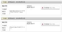 ドコモオンラインiPhone XS/Max在庫割当開始 10時から事前購入可能に - 白ロム転売法