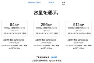 2018年iPhone XS/XS Max 買取店の査定表示始まる 最高17万円近くにも - 白ロム転売法