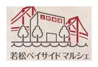 3連休は若松区へ!! - 北九州商工会議所 若松SCブログ