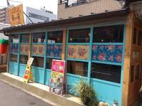 台湾家庭料理「黄さんの家」 - galette des Rois ~ガレット・デ・ロワ~
