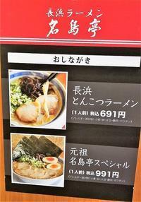 名島亭 とんこつラーメン 阪急百貨店梅田店九州物産大会 - 拉麺BLUES