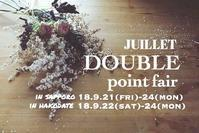 【告知】JUILLET DOUBLE POINT FAIR!!!(Sapporo&Hakodate同時開催) - JUILLET