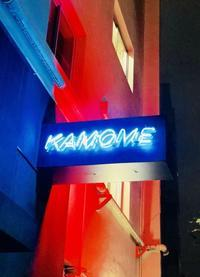 KAMOMEの椅子、真夜中のセッション - マコト日記