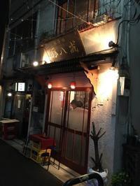 食べログ餃子ランキングでNo.1「餃子坊 豚八戒」@阿佐ヶ谷☆ - ∞ しあわせノート ∞