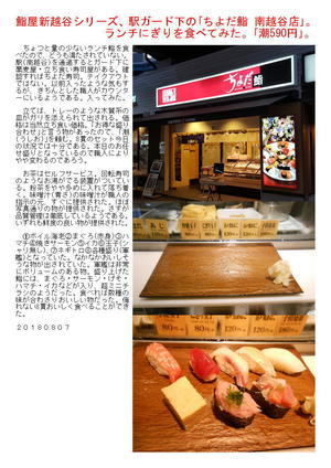鮨屋新越谷シリーズ、駅ガード下の「ちよだ鮨 南越谷店」。ランチにぎりを食べてみた。「潮590円」。