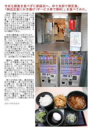 今日も朝食を食べずに新越谷へ、ゆで太郎で朝定食。「納豆定食にかき揚げ(サービス券で無料)」を食べてみた。