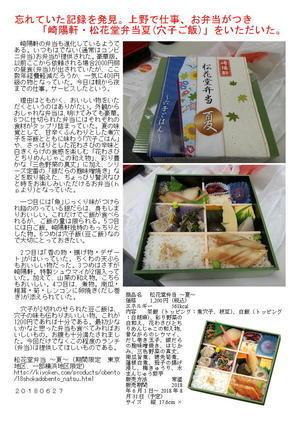 忘れていた記録を発見。上野で仕事、お弁当がつき「崎陽軒・松花堂弁当夏(穴子ご飯)」をいただいた。