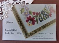 作品展 - Bloom のんびり日記