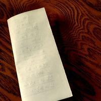 手紙 - 高知・(有)山陽工務店の仕事