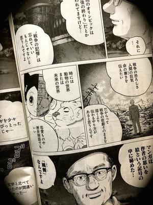 手塚治虫氏を描く - ヤマザキマリ・Sequere naturam:Mari Yamazaki's Blog