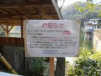 間瀬湖の外来魚駆除のお知らせ - バクバク!ヘラブナ釣行記