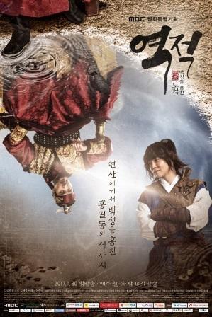 ユン・ギュンサン主演「逆賊-民の英雄ホン・ギルドン-」 - なんじゃもんじゃ
