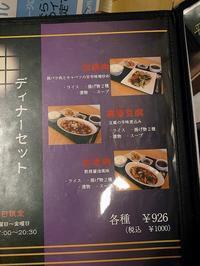 楽食中華 飛燕その8 (麻婆豆腐セット) - 苫小牧ブログ