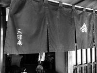 南信州阿智村「三日庵」で新蕎麦 - ぶん屋の抽斗