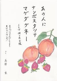 デコポンといちご - ムッチャンの絵手紙日記