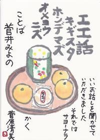 お茶っこ「エエ話・・・」 - ムッチャンの絵手紙日記