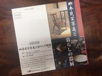 恒例の名古屋での催事のご案内 - 松本民芸家具公認ブログ